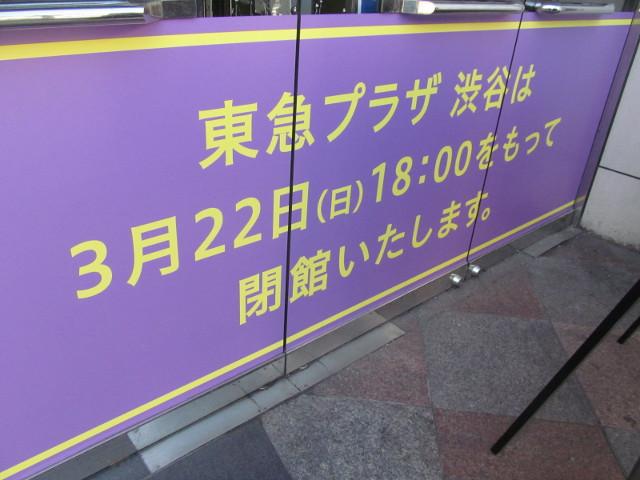 東急プラザ渋谷20150311扉にも閉館案内