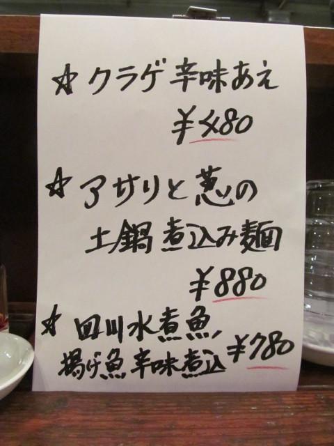 タイガー軒世田谷上町店新たな3品のメニューを眺める