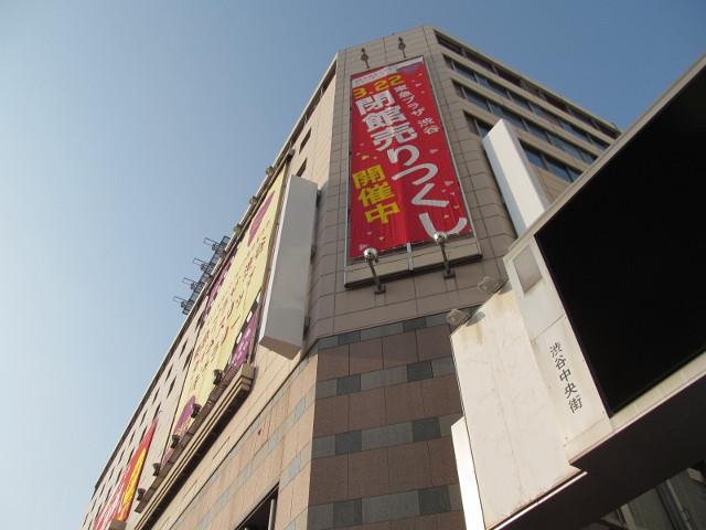 東急プラザ渋谷閉館日朝に渋谷中央街の看板から見上げる