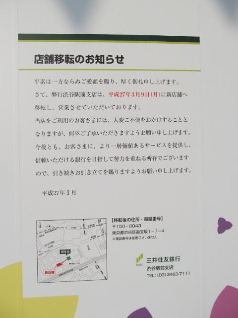 三井住友銀行移転のお知らせ
