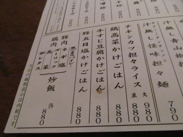 タイガー軒世田谷上町店8日目のごはん物メニューを眺める
