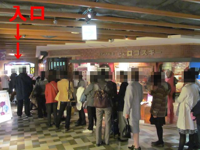 渋谷ロゴスキー長蛇の列その1