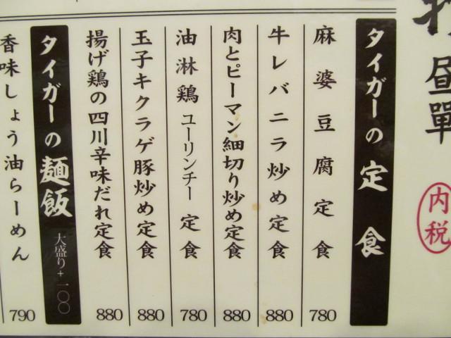 タイガー軒世田谷上町店11日目ランチメニューを眺める