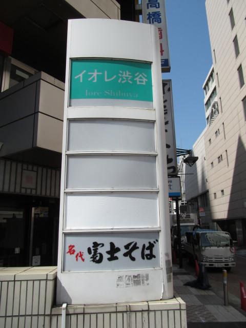 イオレ渋谷のテナント