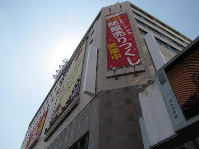 東急プラザ渋谷20150317外観15