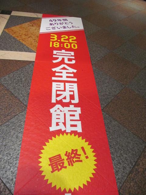 東急プラザ渋谷1Fエレベーターへ続く床