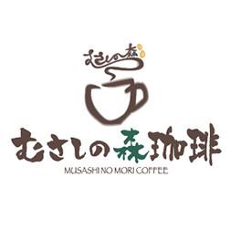 むさしの森珈琲ロゴ