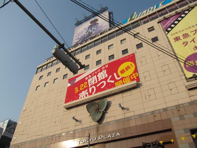 東急プラザ渋谷閉館日信号から見上げる