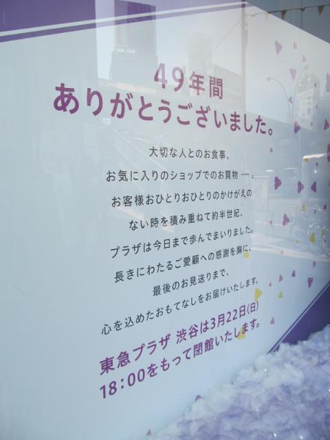 東急プラザ渋谷20150317入口の49年間感謝文