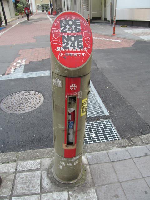 渋谷中央通りの消火栓と消火器