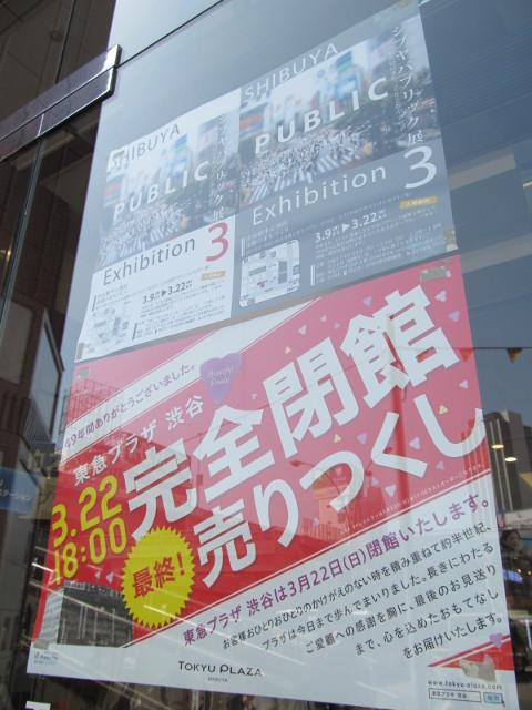東急プラザ渋谷20150317完全閉館売りつくしポスター
