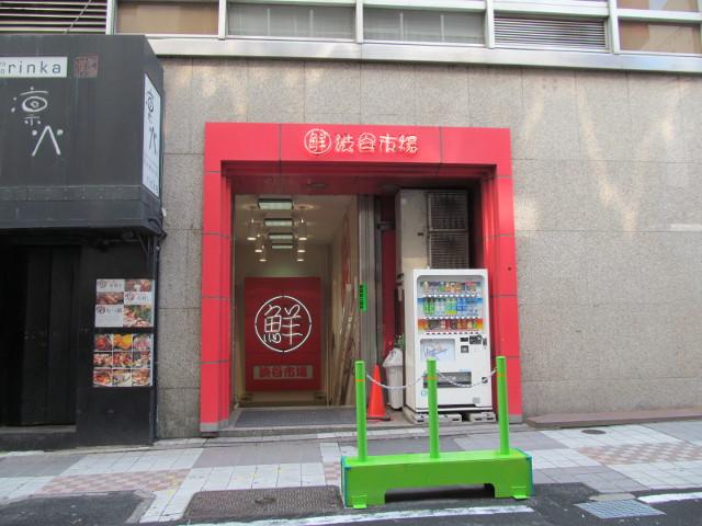 東急プラザ渋谷鮮渋谷市場への入口