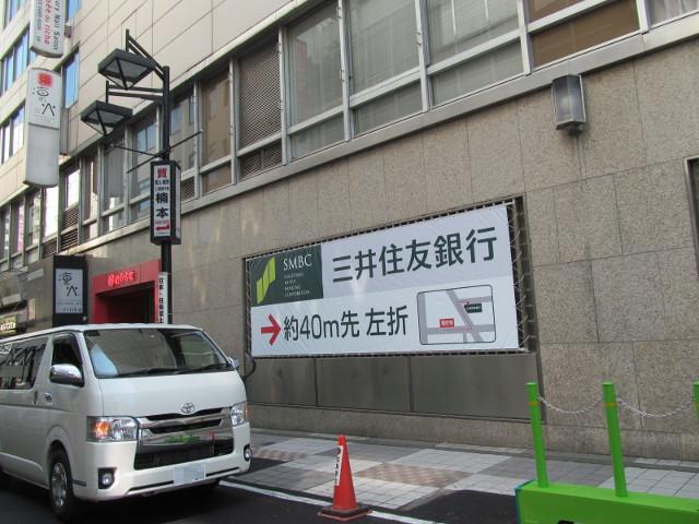 東急プラザ渋谷の三井住友銀行移転先案内