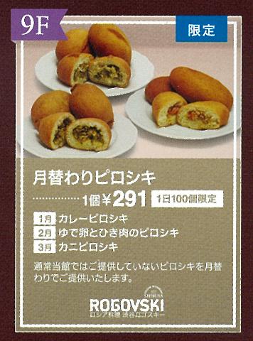 渋谷ロゴスキーの限定メニューは月替わりピロシキ