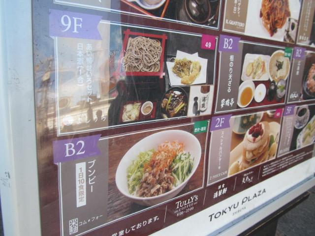 東急プラザ渋谷20150311_49年メニューアップ3