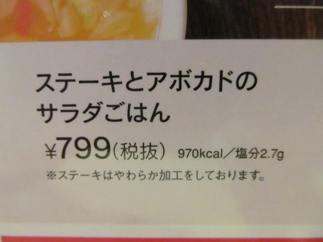 ガストステーキとアボカドのサラダごはんのメニュー説明アップ1