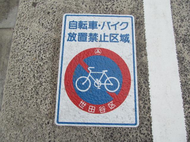 自転車バイク放置禁止区域の道路標示