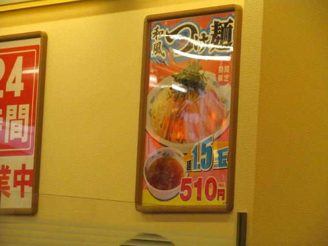 日高屋店内の和風つけ麺ポスターアップ
