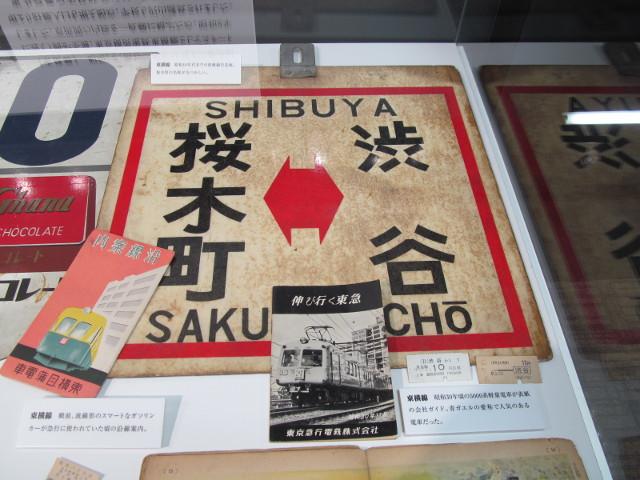 東急プラザ渋谷タイムスリップギャラリー渋谷と東急線6