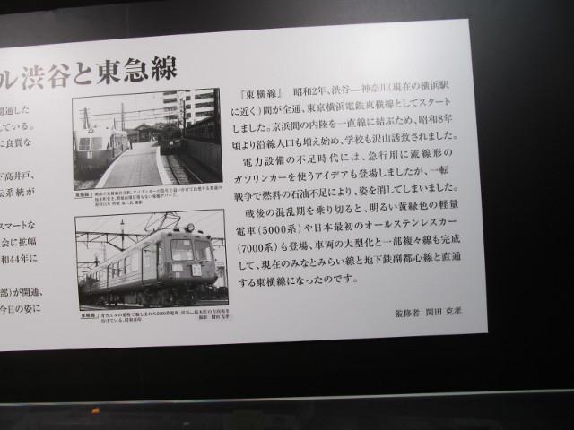 東急プラザ渋谷タイムスリップギャラリー渋谷と東急線3