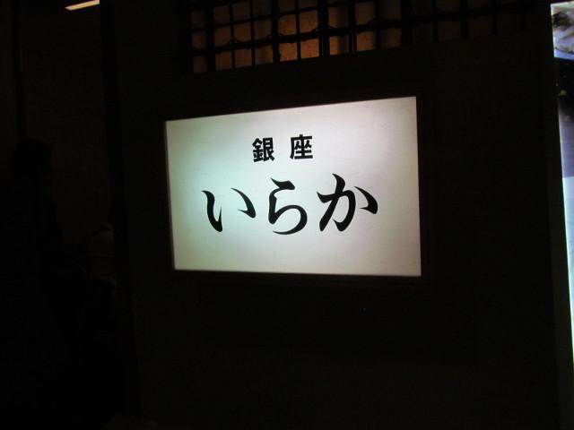 東急プラザ渋谷いらか2