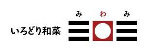 いろどり和菜三〇三みわみロゴ