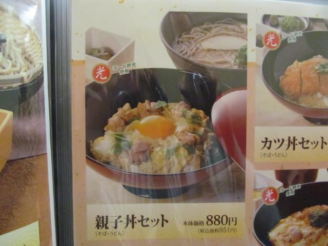東急プラザ渋谷B2家族亭親子丼セットのメニュー