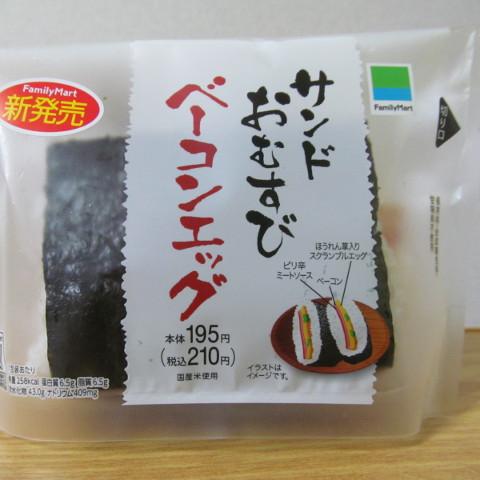 サンドおむすびベーコンエッグサムネイル