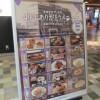 東急プラザ渋谷9階ダイニングアベニュー練り歩きサムネイル