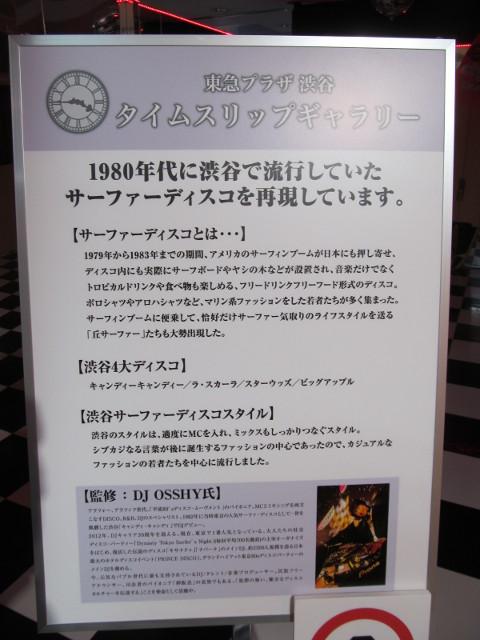 東急プラザ渋谷タイムスリップギャラリーDISCO3