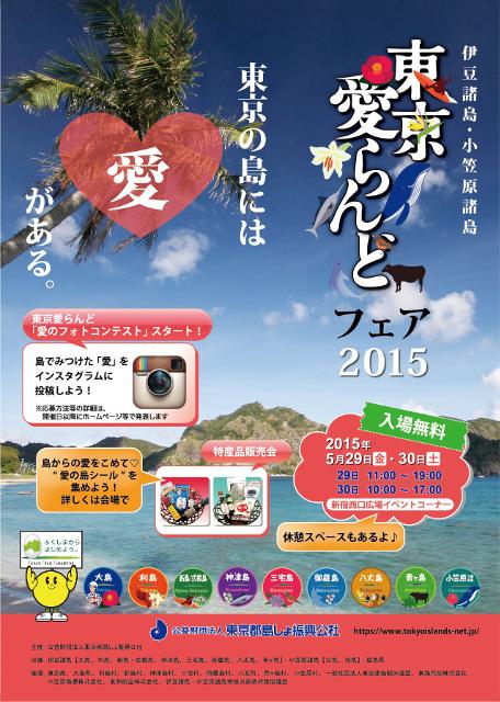 東京愛らんどフェア2015ポスター