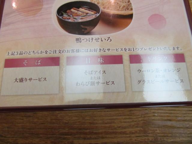 東急プラザ渋谷B2家族亭サービスの案内
