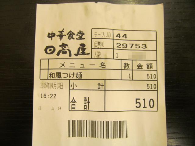 日高屋和風つけ麺の伝票