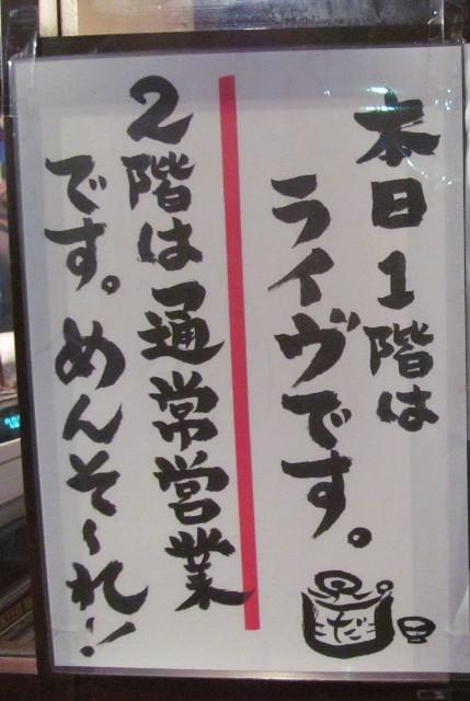 高円寺抱瓶入口のライブ案内の貼紙