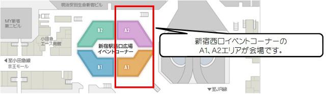 東京愛らんどフェア2015会場案内図