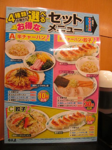 日高屋黒酢しょうゆ冷し麺のメニュー1
