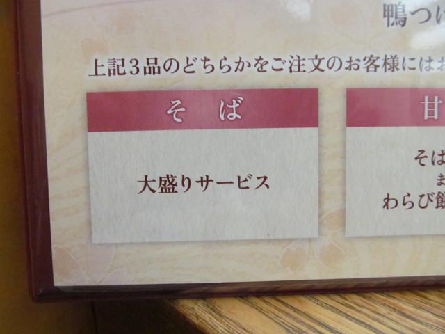 東急プラザ渋谷B2家族亭そば大盛サービスを発見