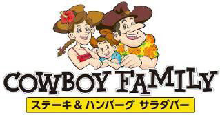 COWBOYFAMILYロゴ