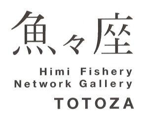 ひみ漁業交流館魚々座ロゴ