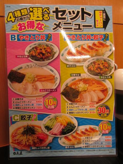 日高屋黒酢しょうゆ冷し麺のメニュー2