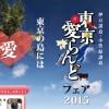 東京愛らんどフェア2015開催決定サムネイル