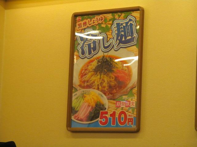 日高屋店内の黒酢しょうゆ冷し麺のポスターアップ