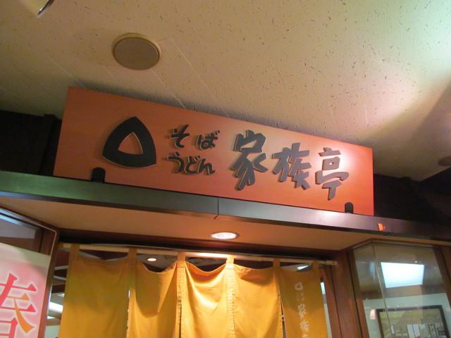 東急プラザ渋谷B2家族亭の看板
