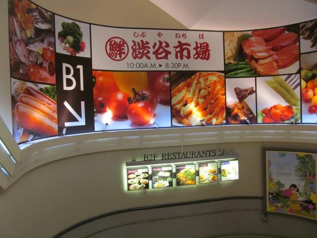 東急プラザ渋谷B2レストラン街へ2