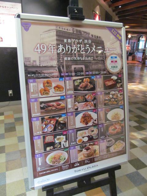 東急プラザ渋谷49年ありがとうメニューポスター
