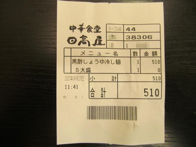 日高屋黒酢しょうゆ冷し麺の伝票