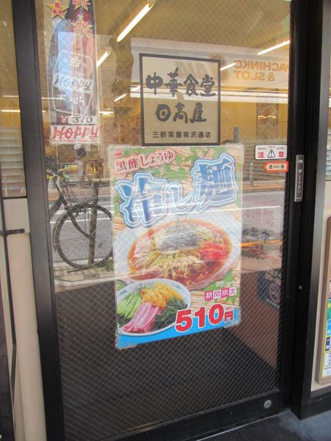 日高屋入口扉の黒酢しょうゆ冷し麺のポスター