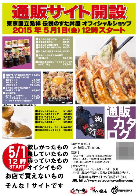 伝説のすた丼屋公式通販サイトのチラシ