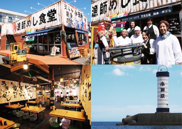 早川漁港漁師めし食堂コラージュ