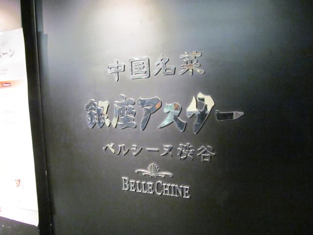 東急プラザ渋谷銀座アスターベルシーヌ渋谷3